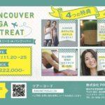 11月20日カナダでリトリートツアーを募集中!