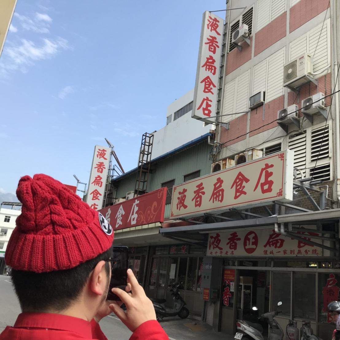 70年続くワンタン専門店「液香扁食店」を撮るホームレス小谷氏