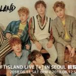 ■販売終了しました!■★★ソウル現地集合プラン★★2018 FTISLAND LIVE [+] IN SEOUL 公式鑑賞ツアー