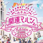 累計74500人集めた日本最大級の占いイベント第5弾の占いフェスに「開運トラベル」として出店しました。