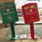 <スタッフブログ>台湾の2つのポスト