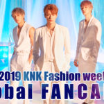 """★販売終了しました!★""""2019 KNK Fashion week"""" Global FANCAMPのご案内"""