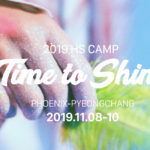 2019 HS CAMP-TIME to SHINE– シン・ヘソングローバルファンキャンプのご案内