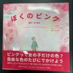 絵本 「ぼくのピンク」
