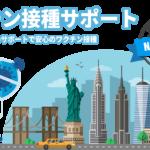 リベンジ旅行★アメリカ(ニューヨーク)ワクチン接種現地手配受け付けます!(現地発着ツアー)