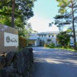 草津「クアビオ」|日本のウェルネスリゾートの草分け